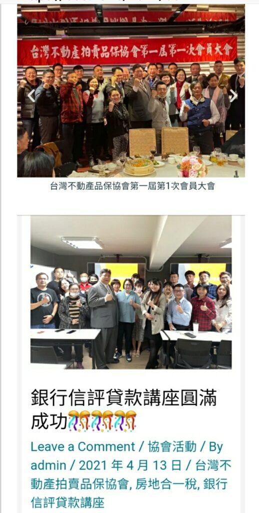 台灣不動產拍賣品保協會
